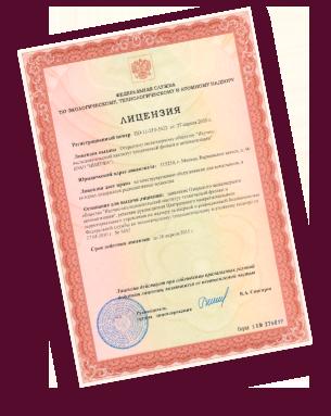 Лицензия Атом